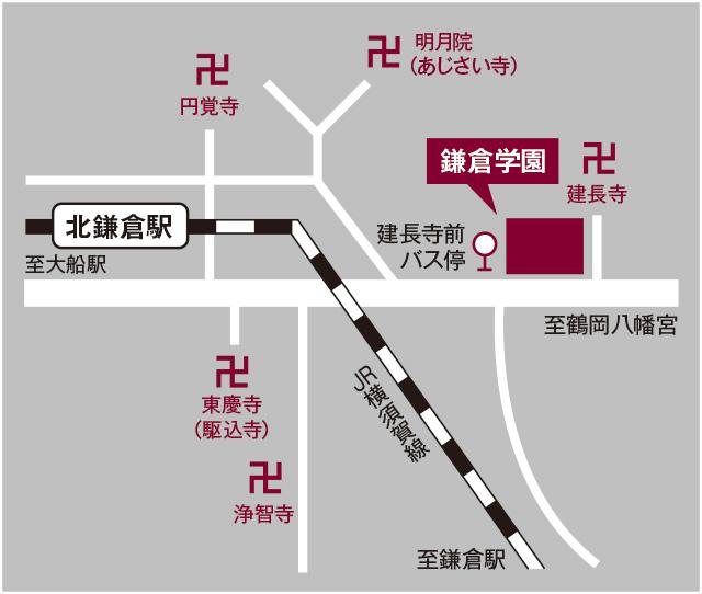 鎌倉学園 アクセス図