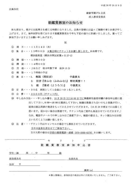 能鑑賞教室のお知らせ
