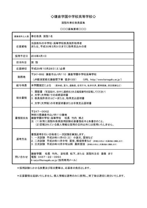 2017年度国語科専任採用要項