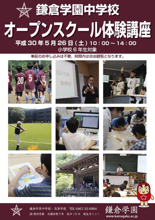 2018オープンスクール.jpg