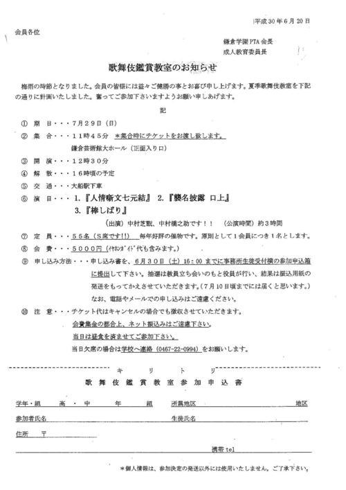 歌舞伎鑑賞教室のお知らせ
